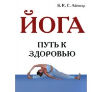 Книга «Йога. Путь к здоровью» Айенгар Б.К.С.